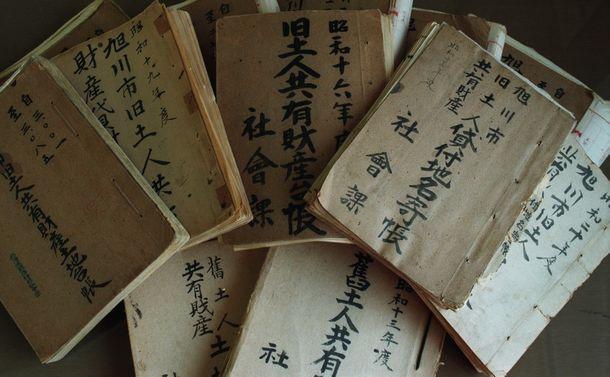 北海道「開拓」でアイヌを迫害した北海道庁の罪