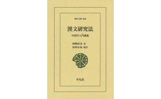 [書評]『漢文研究法――中国学入門講義』