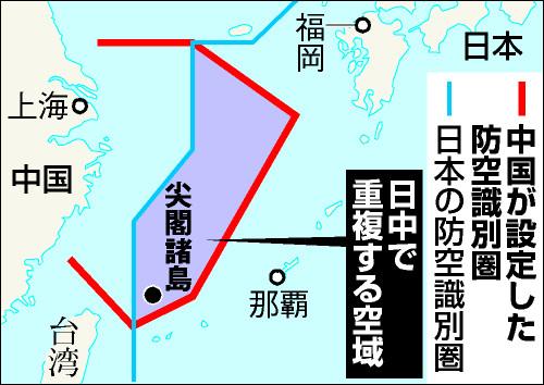 防空識別圏、中国の狙いは?