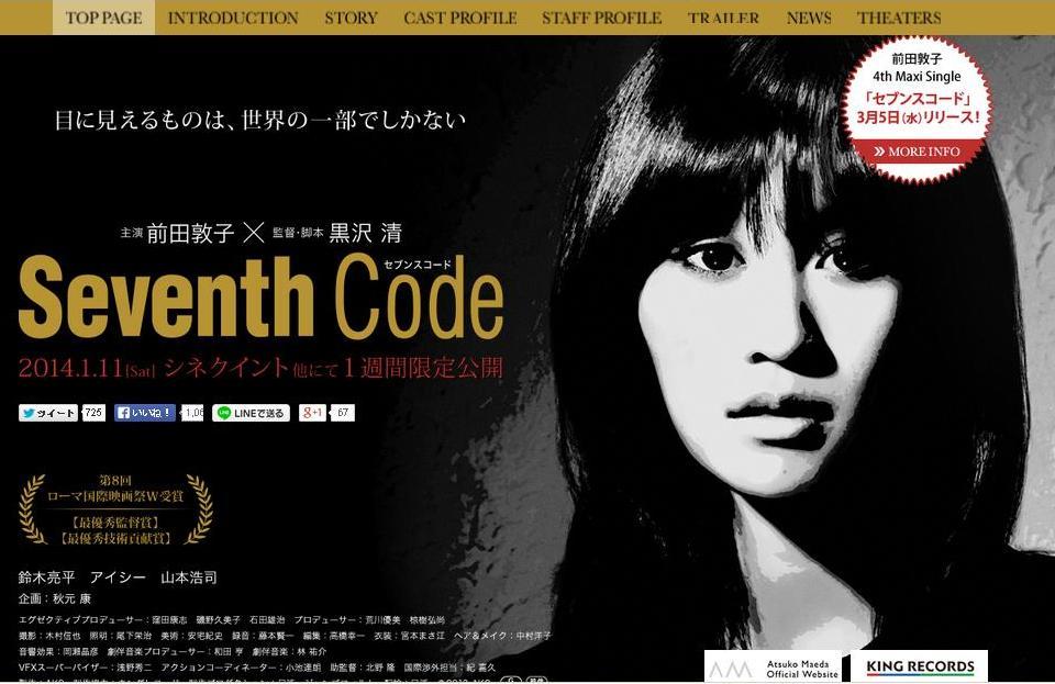 前田敦子は「歌手」より「女優」だ!