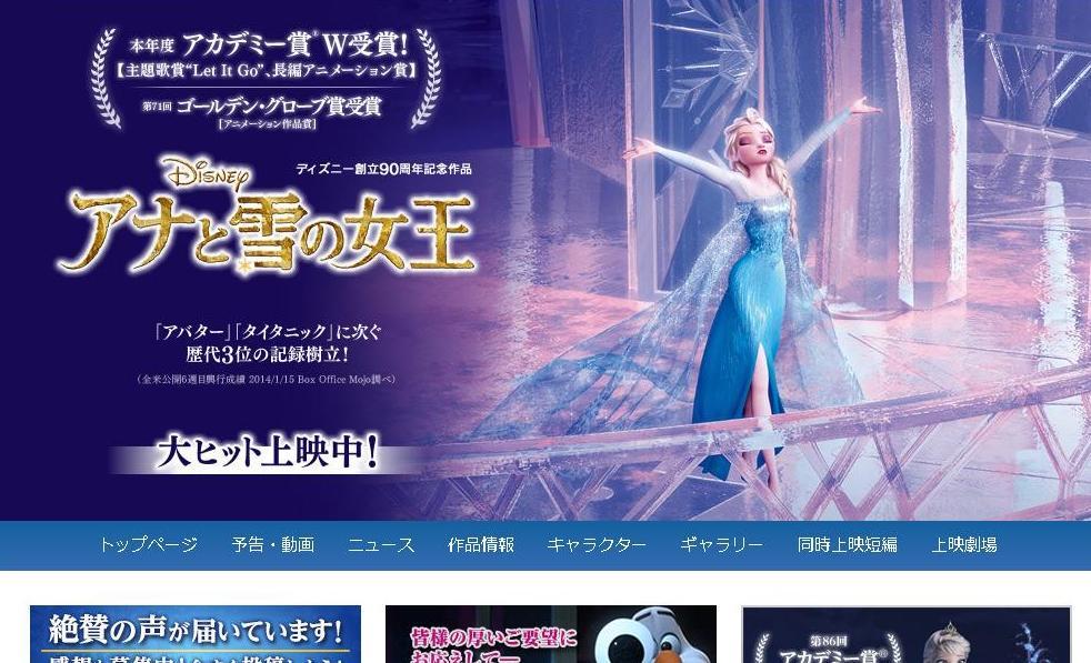 『アナと雪の女王』、顔と視線にヒットの理由