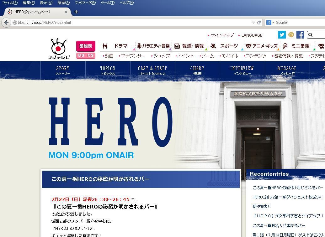 キムタク「HERO」はフジテレビを救うか?